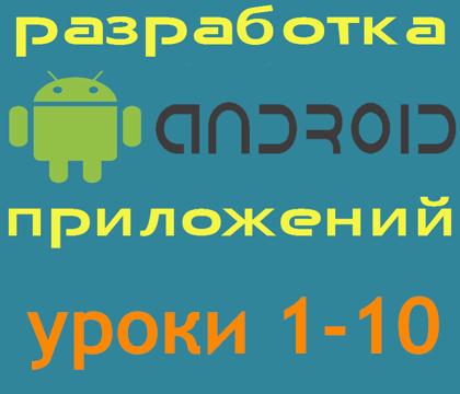 уроки-1-10-разработка и программирование-андроид-приложения