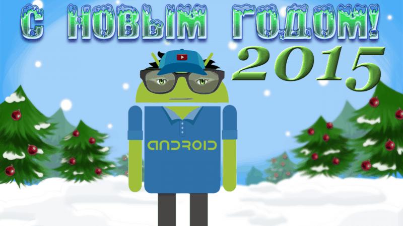 С наступающим Новым Годом! Start Android 2015