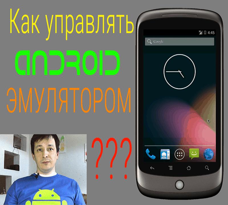 разработка и тестирование android приложений