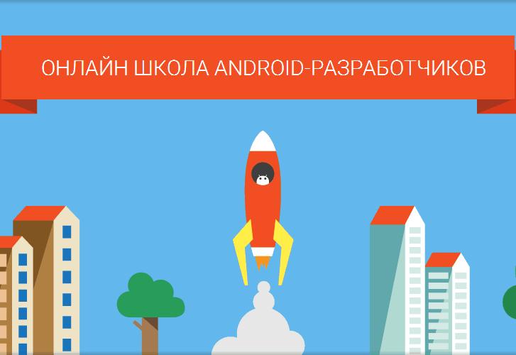 Онлайн школа ANDROID-разработчиков