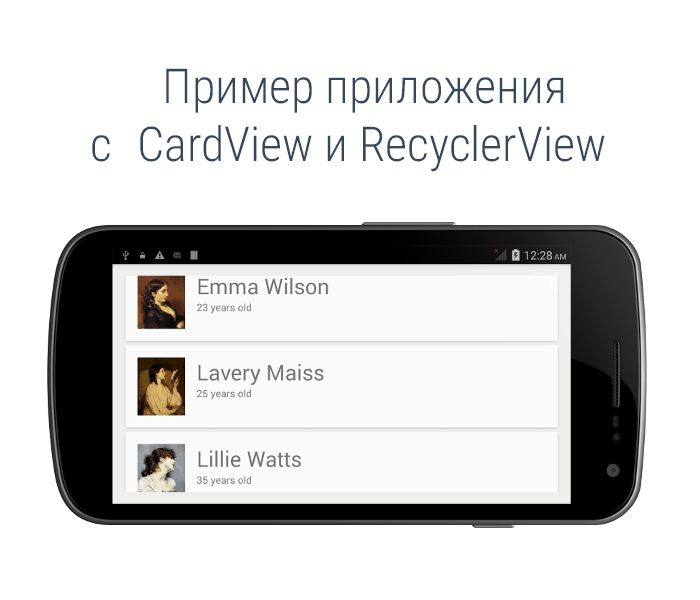 как использовать CardView и RecyclerView
