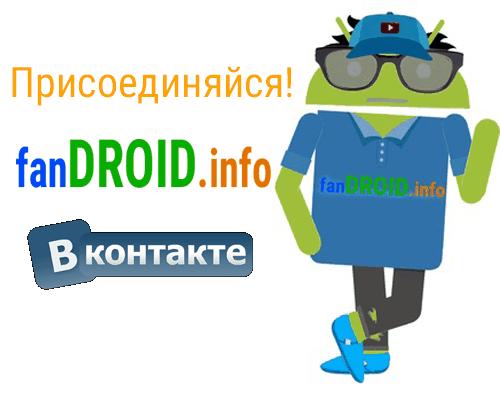 Присоединиться к группе fandroid.info