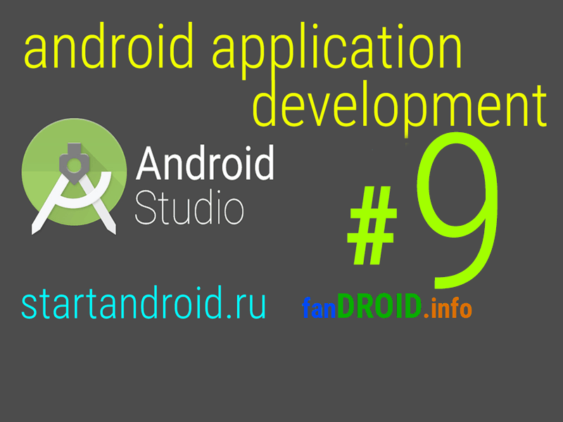 Урок 9. Способы обработки нажатия кнопки в мобильном приложении (Android Studio)