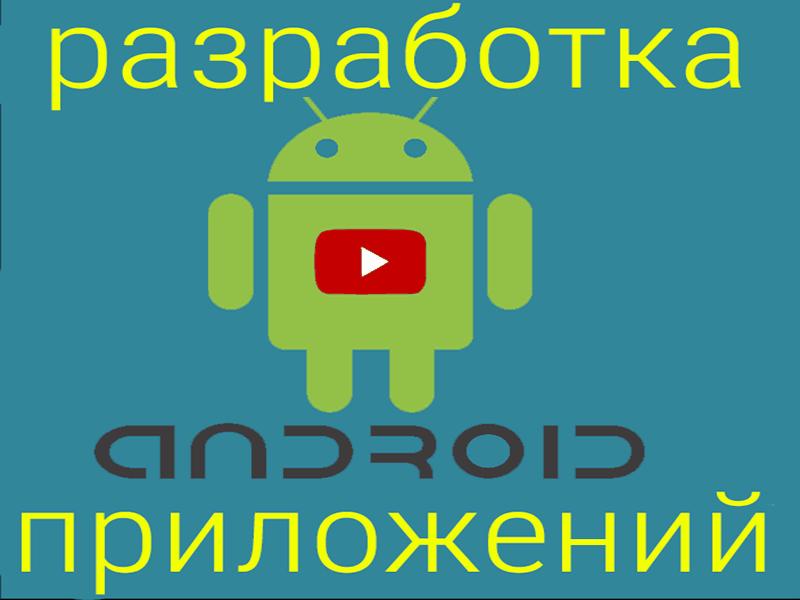 Разработка android приложений в Eclipse (уроки startandroid.ru)