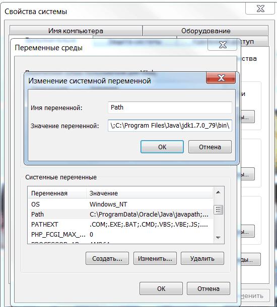 """в поле """"Значение переменной"""" просто дописать наш путь C:\Program Files\Java\jdk1.7.0_79\bin\ в поле Значение переменной просто дописать наш путь CProgram FilesJavajdk1.7.0_79bin"""