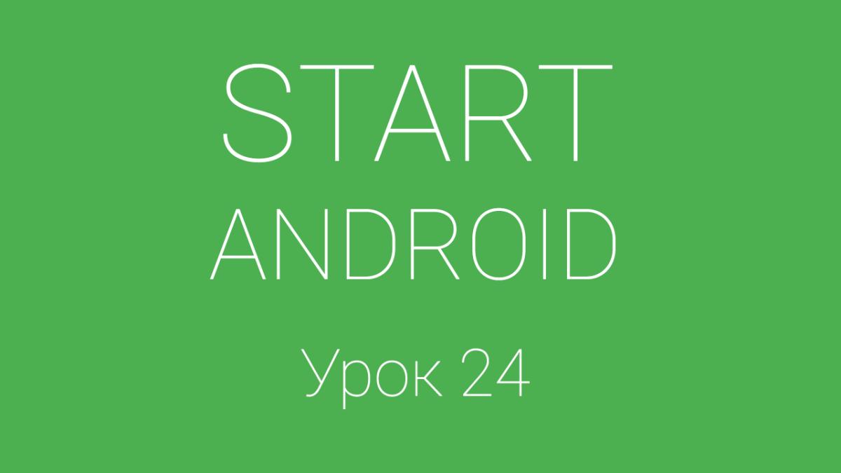 Android O: Как использовать каналы уведомлений