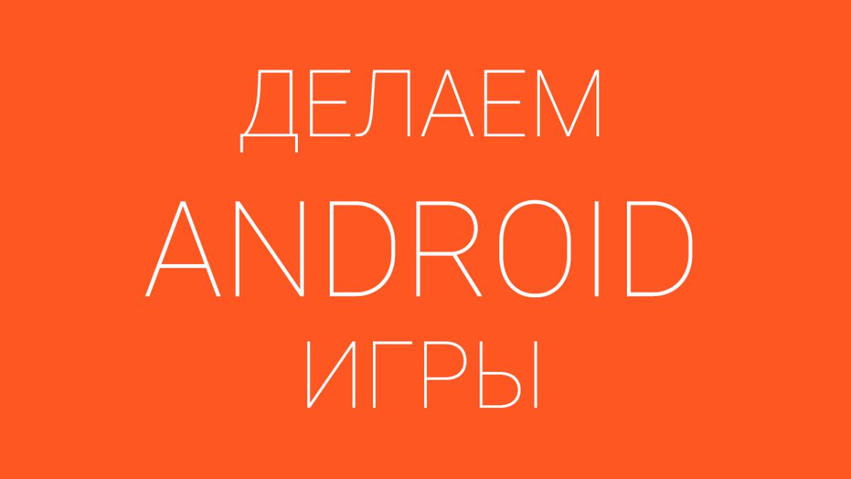 Урок 10. Flappy Bird: добавляем текстуру земли и оптимизируем код для запуска игры на Android | Делаем android игры на LibGDX