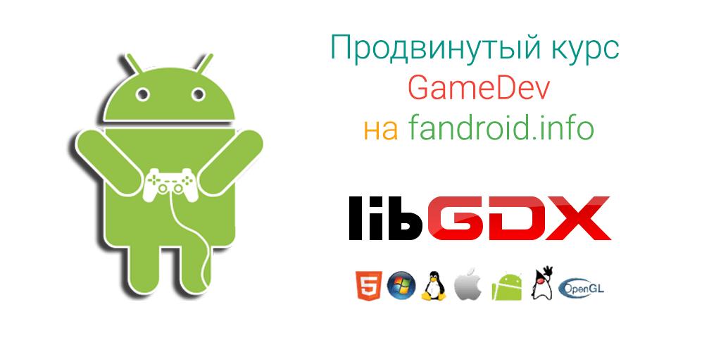 Продвинутый курс GameDev: создаем полноценную игру для android, загружаем и монетизируем ее в Google Play!