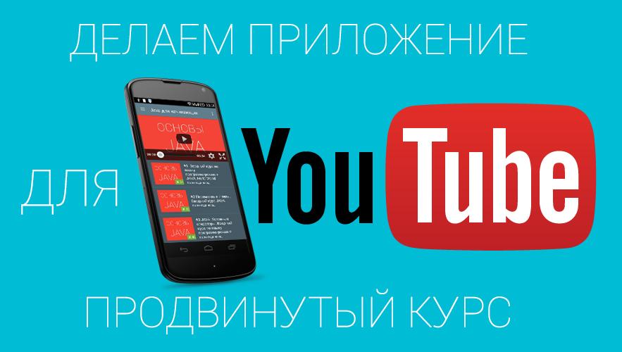 для youtube