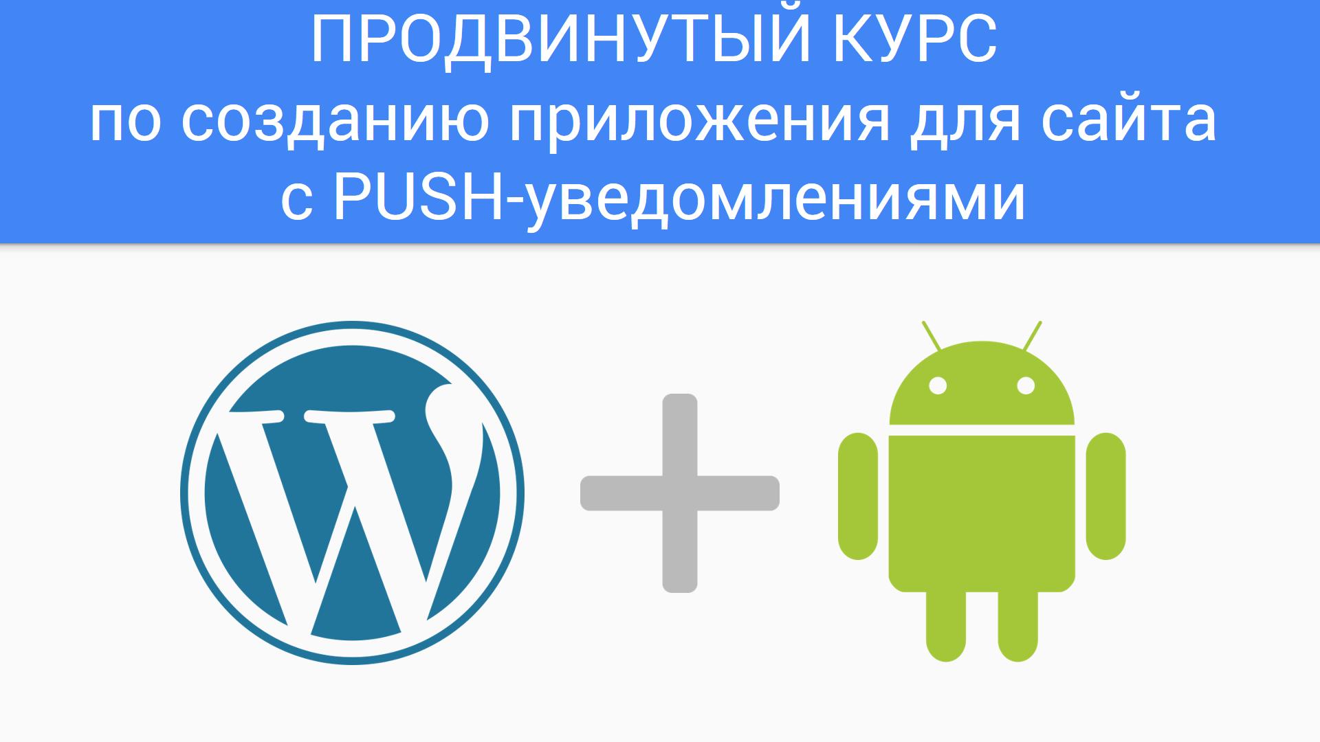 Как создать ANDROID приложение для сайта с PUSH уведомлениями
