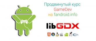 Продвинутый курс GameDev