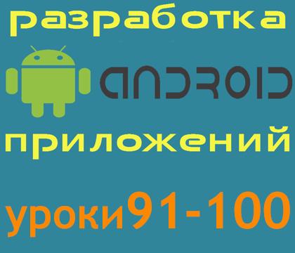 Уроки 91-100 по разработке андроид-приложений | fanDROID.info