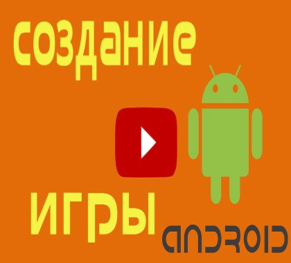 Start Android gamedev |