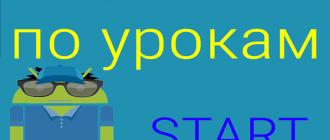 Тесты к урокам StartAndroid (разработка под андроид)
