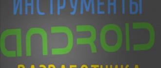 Инструменты Android разработчика
