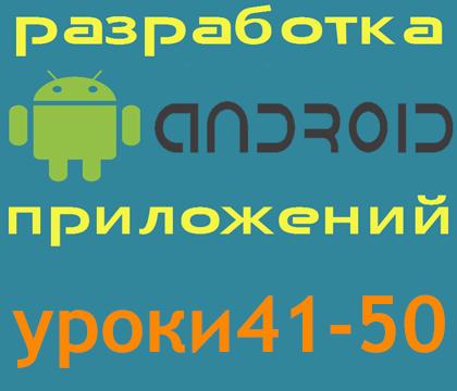 Уроки 41-50 | Создание списка в android, выбор элементов списка, как сделать список-дерево в андроид-приложении, используем адаптеры в android программировании