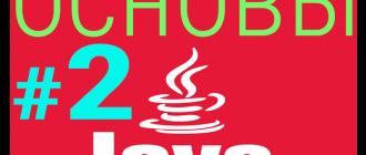 Java - строго типизированный язык, это означает, что мы должны объявить переменные , прежде чем будем их использовать.