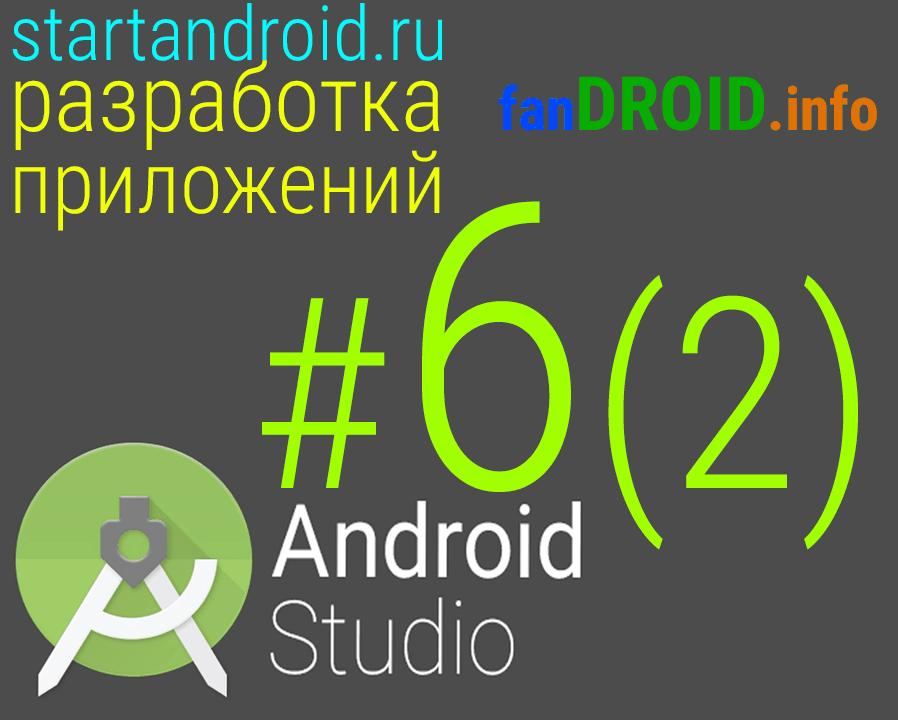 Урок 6(2). TableLayout - особенности макетов экранов android
