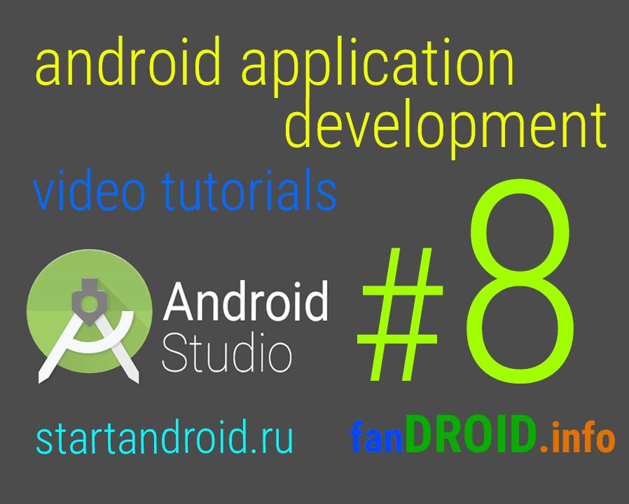 Урок 8. Как управлять View из java кода (Android Studio)