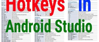 Горячие клавиши (hotkeys) в Android Studio