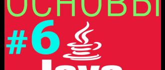 Методы в Java