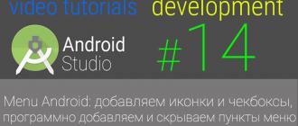 Menu Android: добавляем иконки и чекбоксы, программно добавляем и скрываем пункты меню