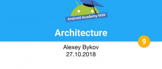 Android Academy Moscow Fundamentals #9 - Architecture.jpg