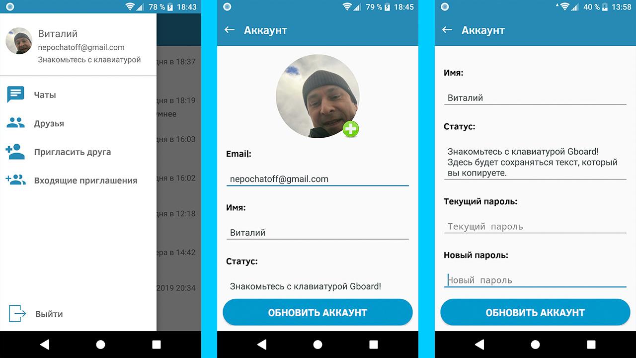 Панель навигации и экран аккаунта пользователя андроид-приложения Чат-мессенджер
