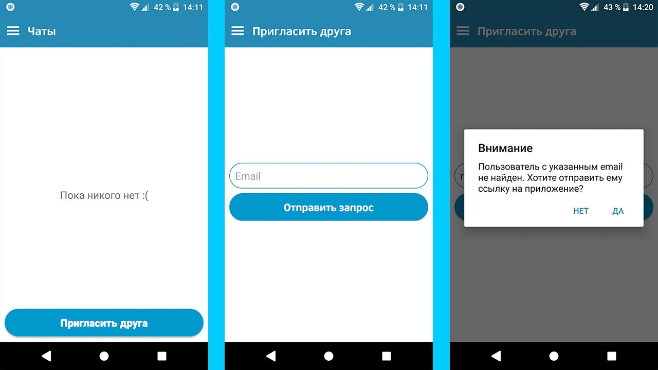 Экраны чата и приглашения друга андроид-приложения Чат-мессенджер