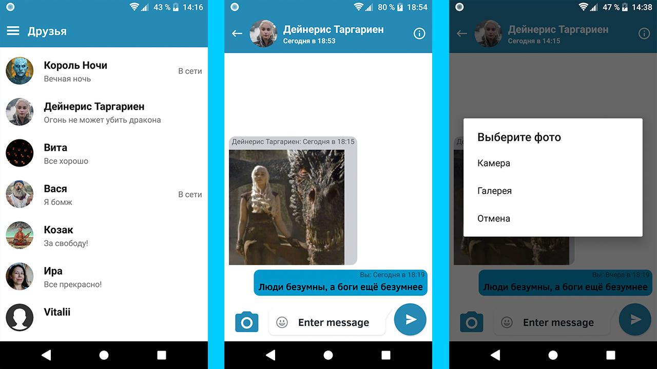 Экраны списка друзей и чата андроид-приложения Чат-мессенджер