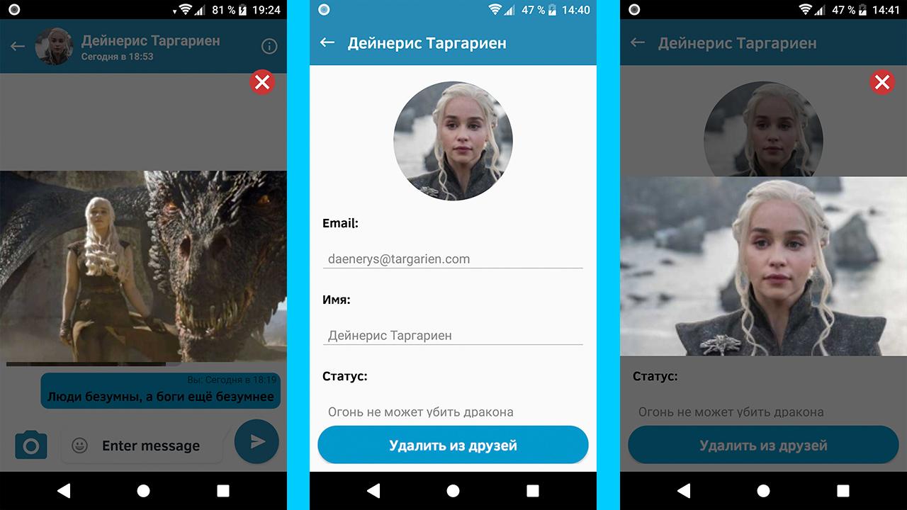 Экраны чата и информации о собеседнике андроид-приложения Чат-мессенджер