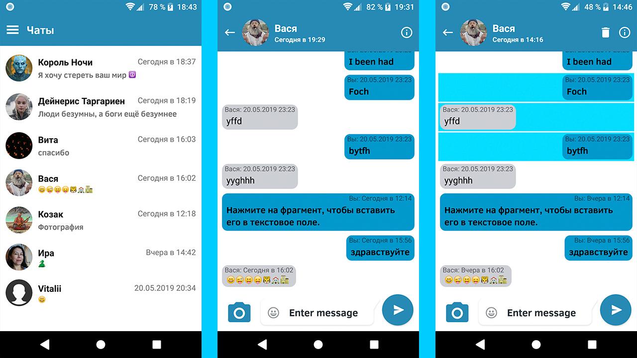 Экраны списка чатов и чата андроид-приложения Чат-мессенджер