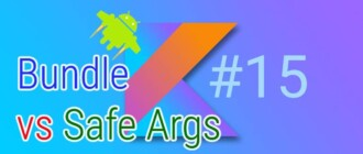 Урок 15. Передача данных между экранами пунктами назначения. Android Navigation. Bundle vs Safe Args