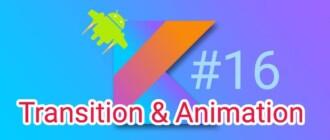 Урок 16. Android Navigation. Анимация переходов между экранами. Transition & Animation Framework