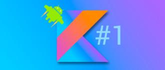 Как создать приложение для Android на языке Kotlin