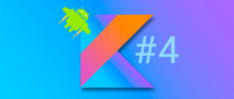 Урок 4. Kotlin. Обработка нажатия кнопок и взаимодействие с view в android